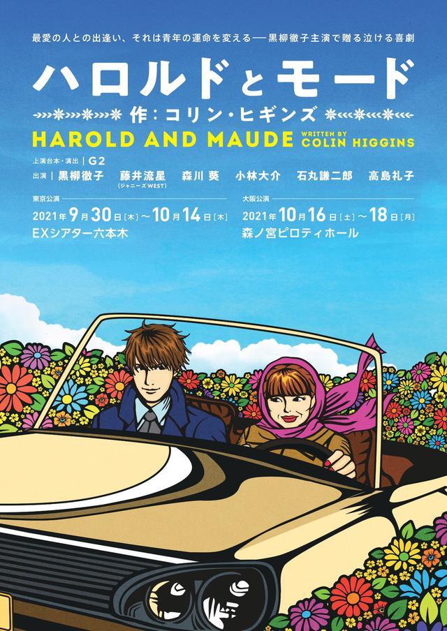 画像: 黒柳徹子&藤井流星、初共演で『ハロルドとモード』9月30日より東京、大阪で上演決定!