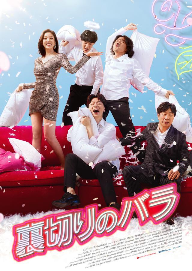 画像3: スッキリ爽快に笑える!韓国発コメディ映画『裏切りのバラ』が本日より配信開始