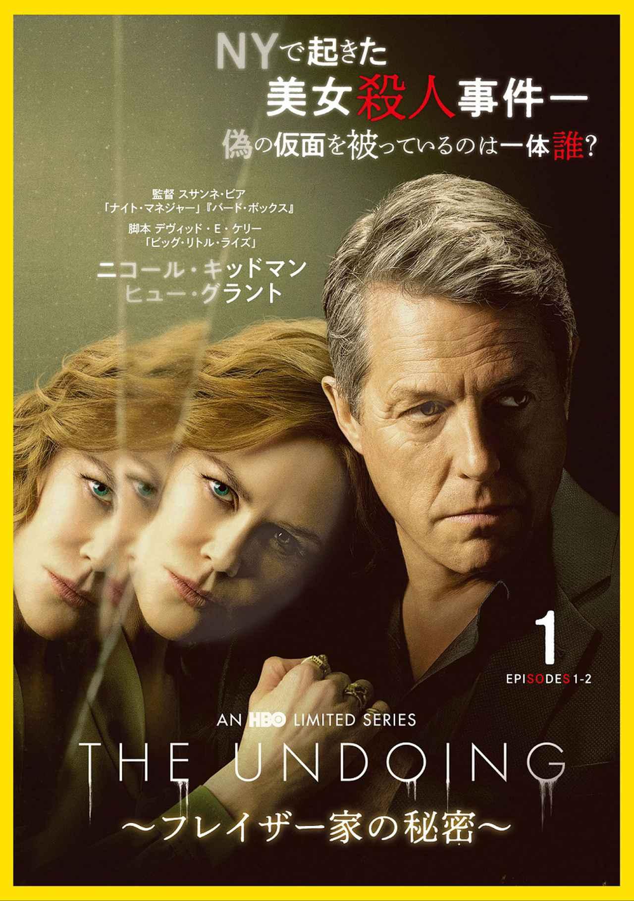 画像3: ニコール・キッドマン×ヒュー・グラント初共演のHBOドラマ『THE UNDOING ~フレイザー家の秘密~』が10月6日よりDVDレンタルなどがスタート