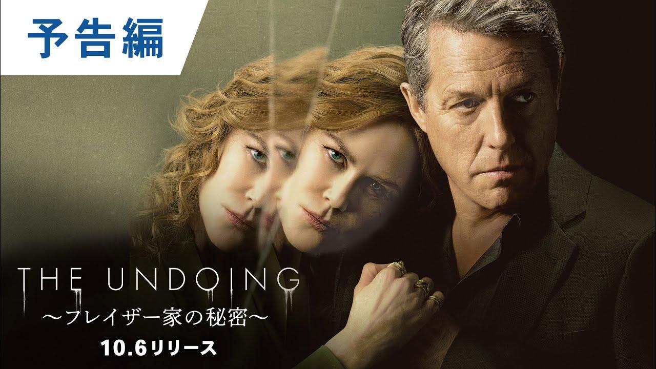画像: DVD/デジタル【予告編】「The Undoing~フレイザー家の秘密~」10.6 レンタル開始 / デジタル配信開始 youtu.be