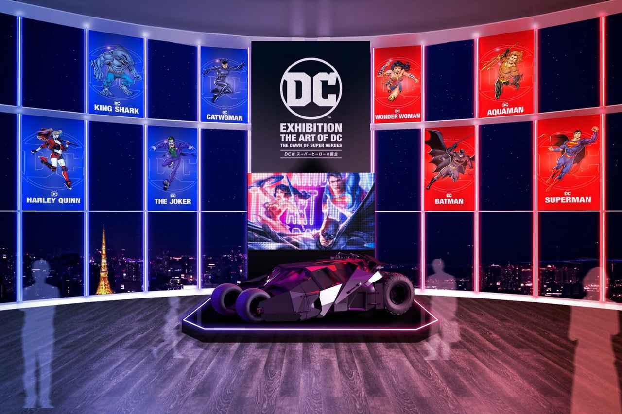 画像: DC展 スーパーヒーローの誕生   東京シティビュー