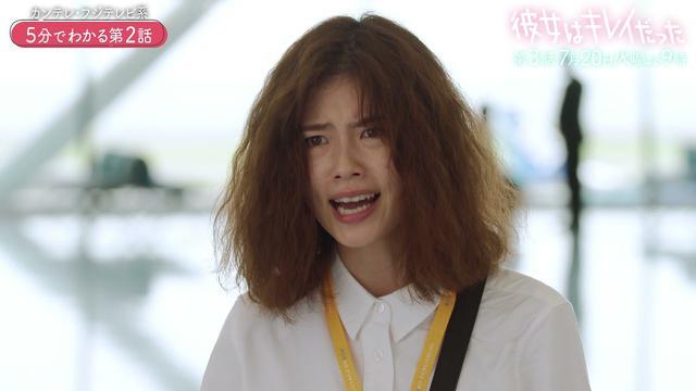 画像: 【5分でわかる!かのきれ】『彼女はキレイだった』第2話ダイジェスト youtu.be