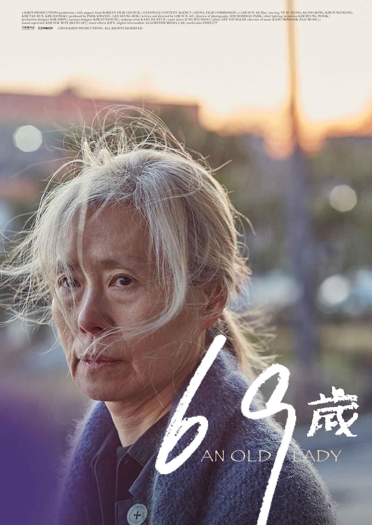画像6: 2019年釜山国際映画祭で観客賞を受賞した作品がついに日本へ!『69歳』本日より配信開始