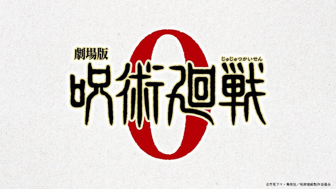 画像: 『劇場版 呪術廻戦 0』解禁映像 youtu.be