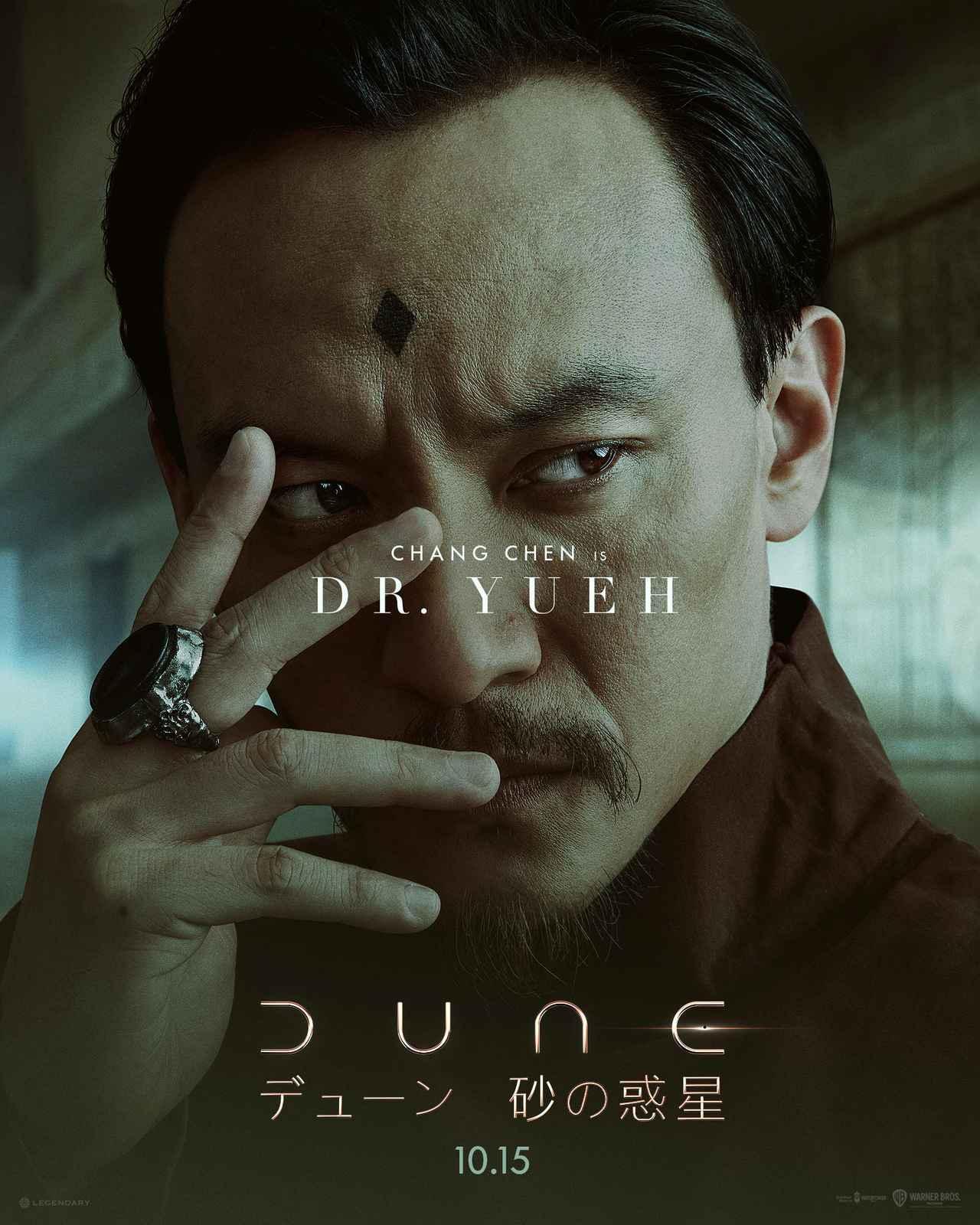 画像6: ティモシー・シャラメ主演『DUNE/デューン 砂の惑星』、US版本予告編とキャラクターポスターが公開!