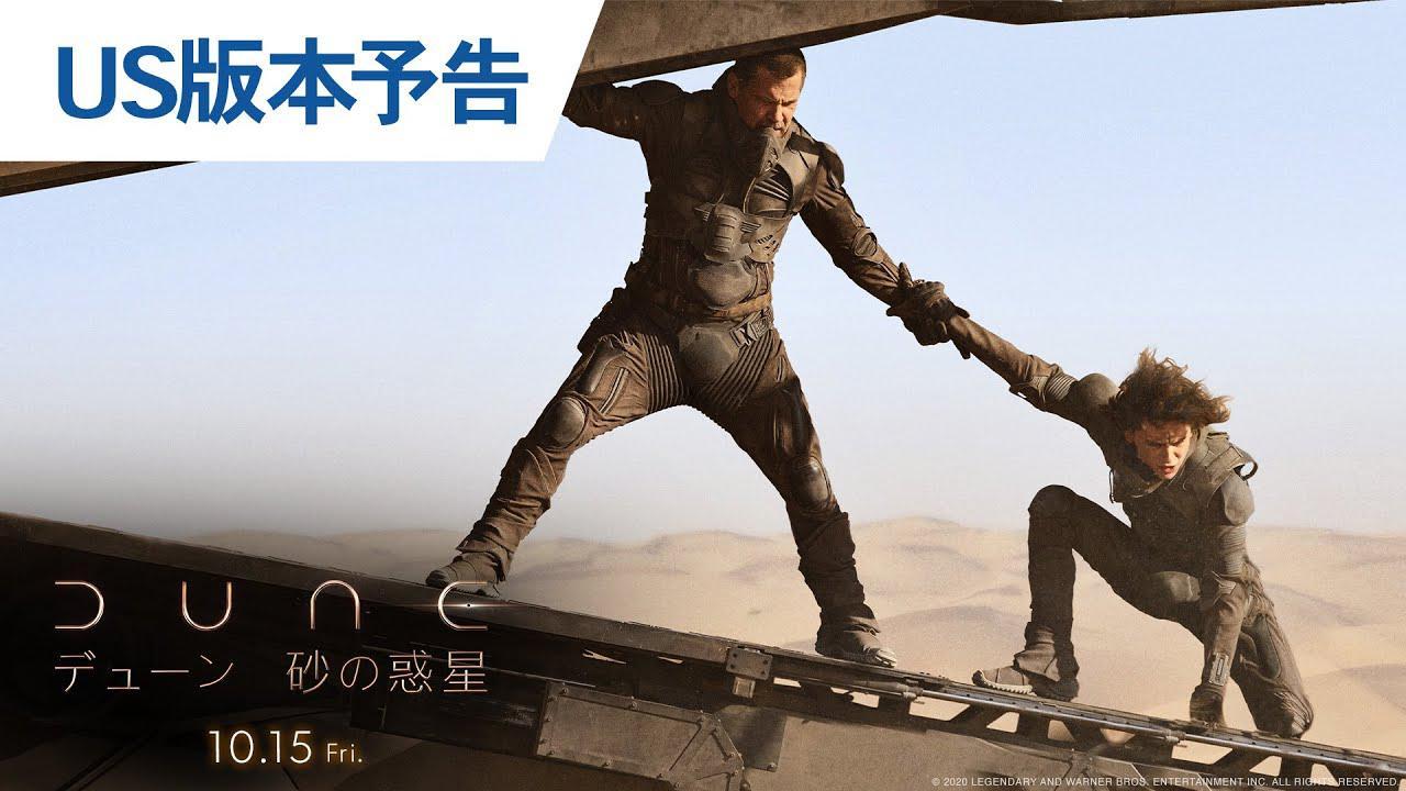 画像: 『DUNE/デューン 砂の惑星』US版本予告 2021年10月15日(金)全国公開 youtu.be