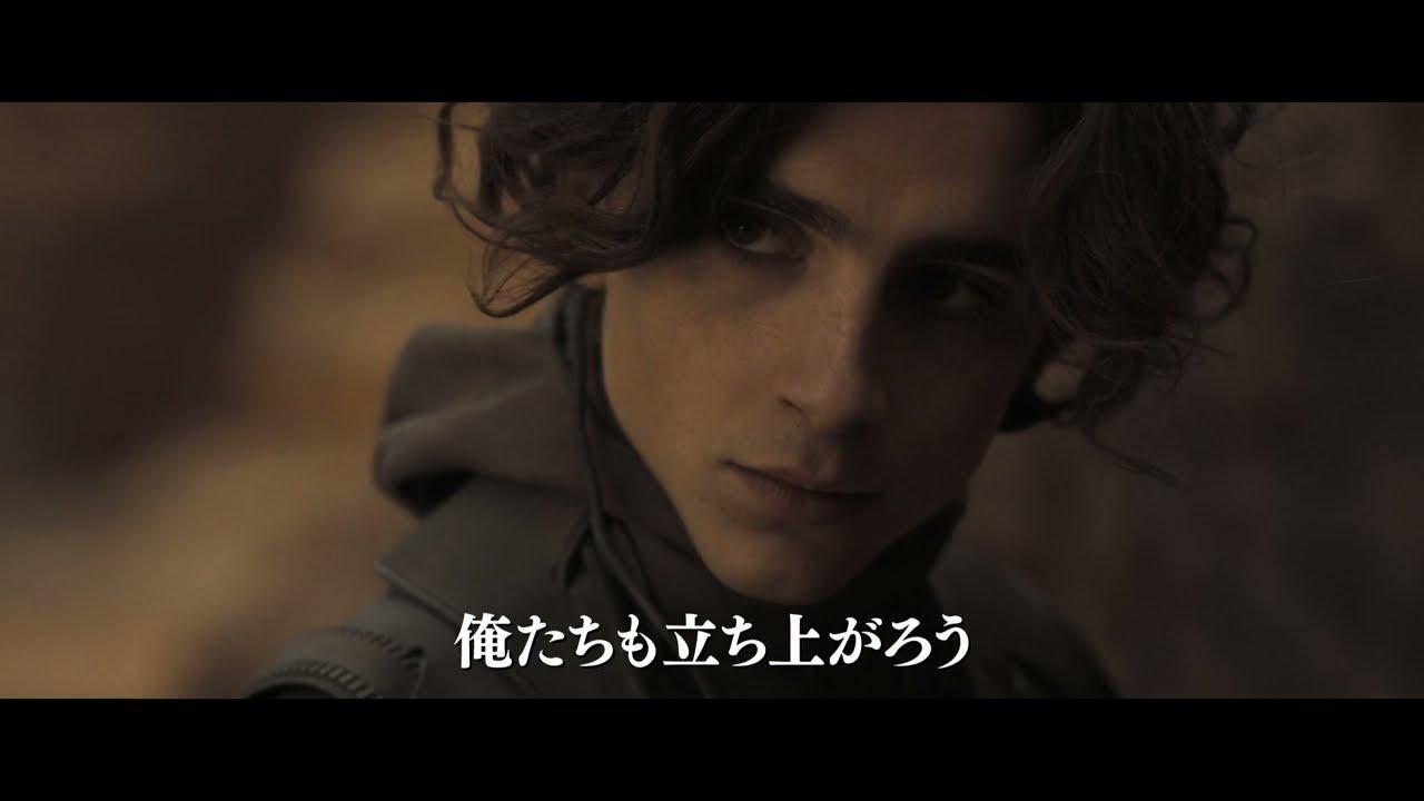 画像: 映画『DUNE/デューン 砂の惑星』US版本予告(10月15日公開) youtu.be