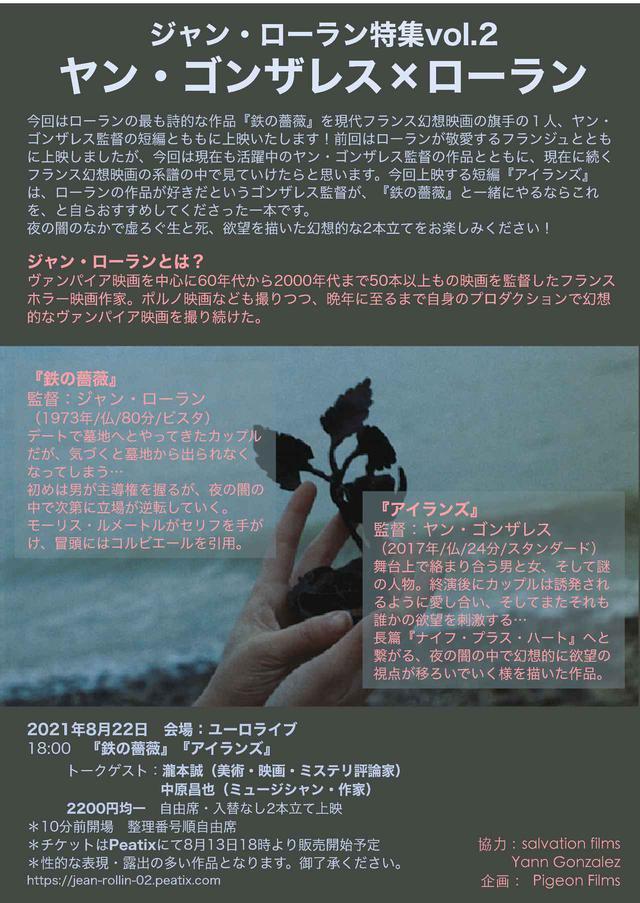 画像2: 幻想映画作家ジャン・ローラン特集vol.2「ヤン・ゴンザレス×ローラン」開催