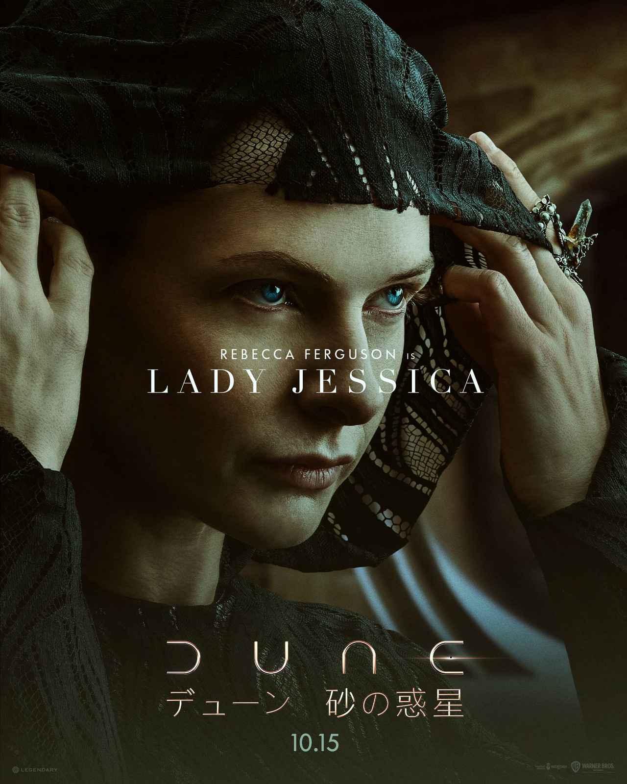 画像2: ティモシー・シャラメ主演『DUNE/デューン 砂の惑星』、US版本予告編とキャラクターポスターが公開!