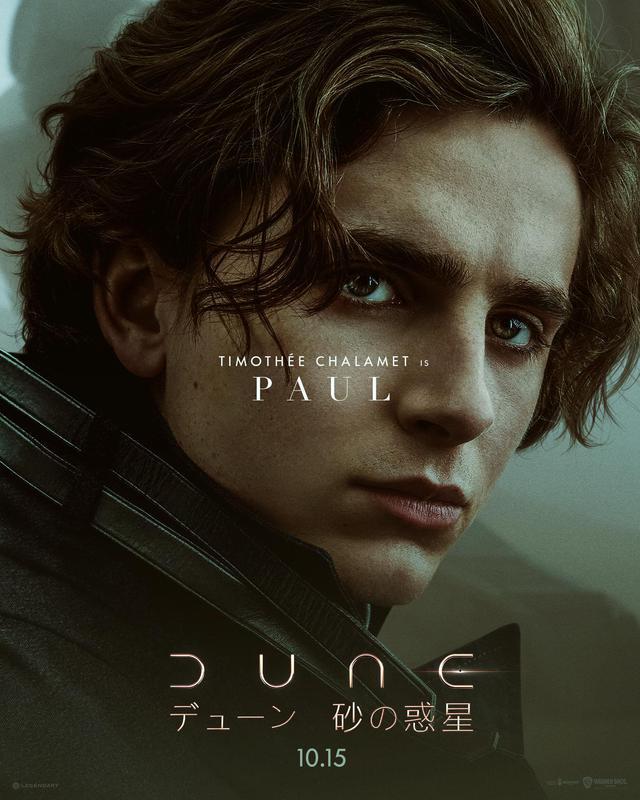 画像1: ティモシー・シャラメ主演『DUNE/デューン 砂の惑星』、US版本予告編とキャラクターポスターが公開!