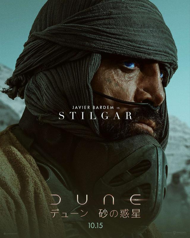 画像8: ティモシー・シャラメ主演『DUNE/デューン 砂の惑星』、US版本予告編とキャラクターポスターが公開!