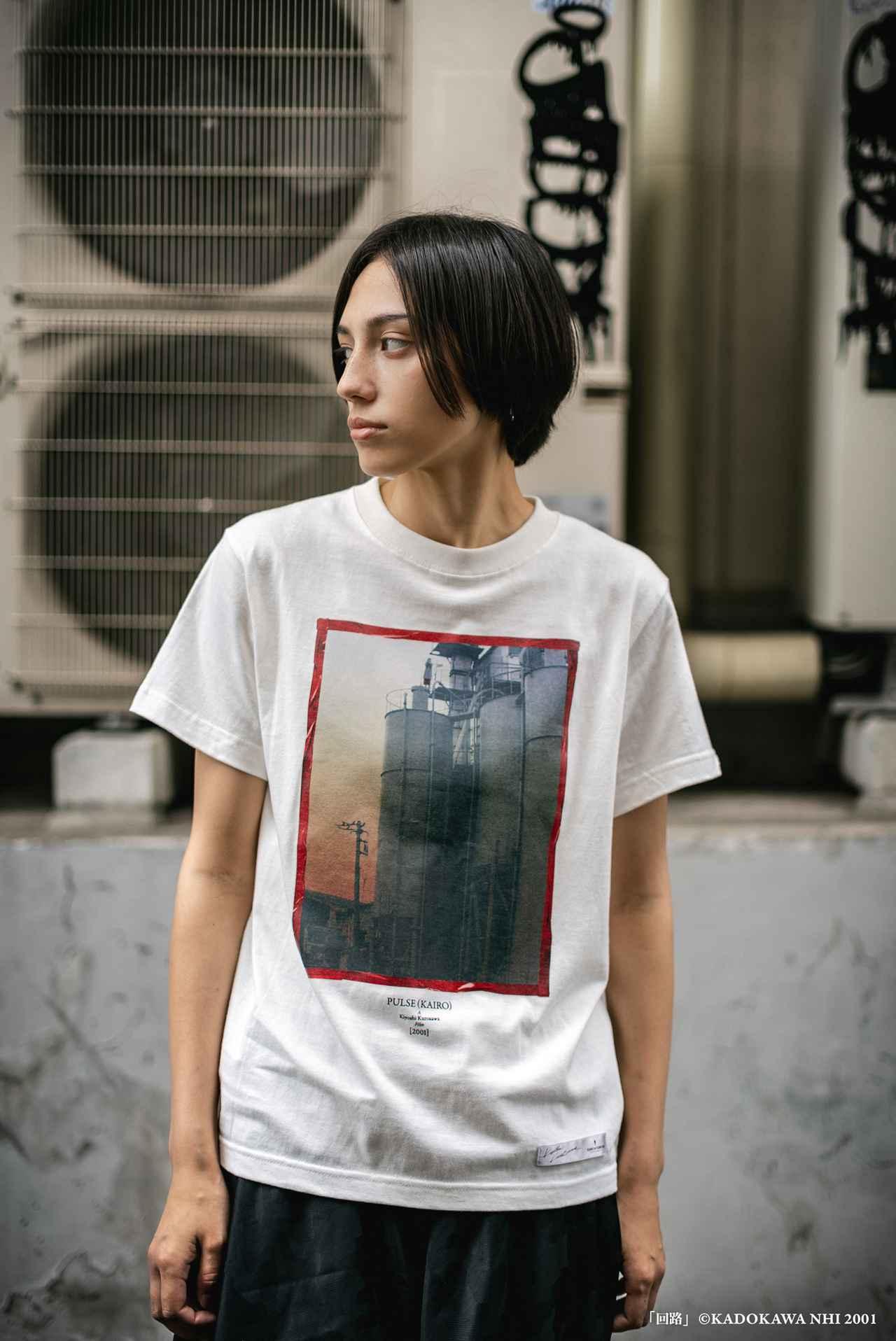 画像4: 『CURE』『回路』など黒沢清監督4作品のTシャツが本日より発売
