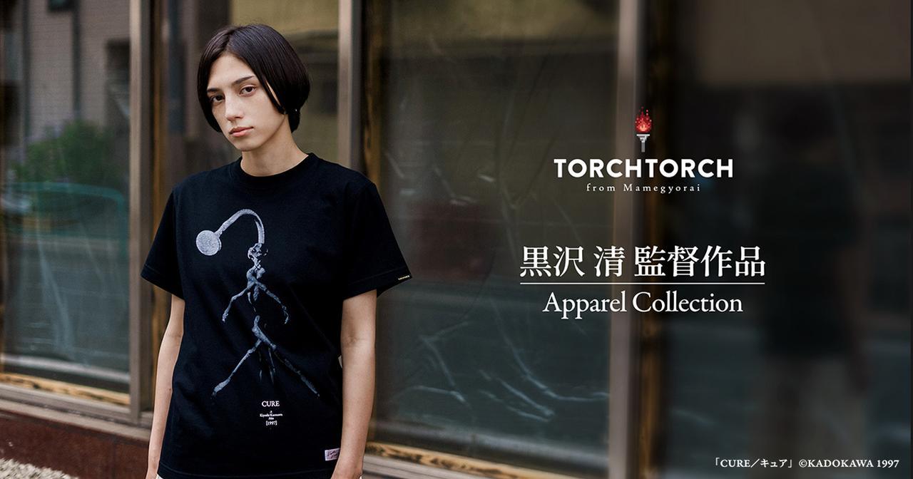 画像: 黒沢清監督作品アパレルコレクション by TORCH TORCH