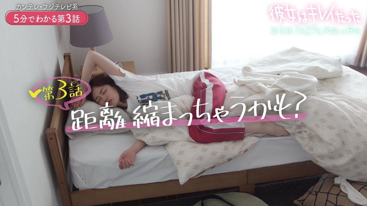 画像: 【5分でわかる!かのきれ】『彼女はキレイだった』第3話ダイジェスト youtu.be