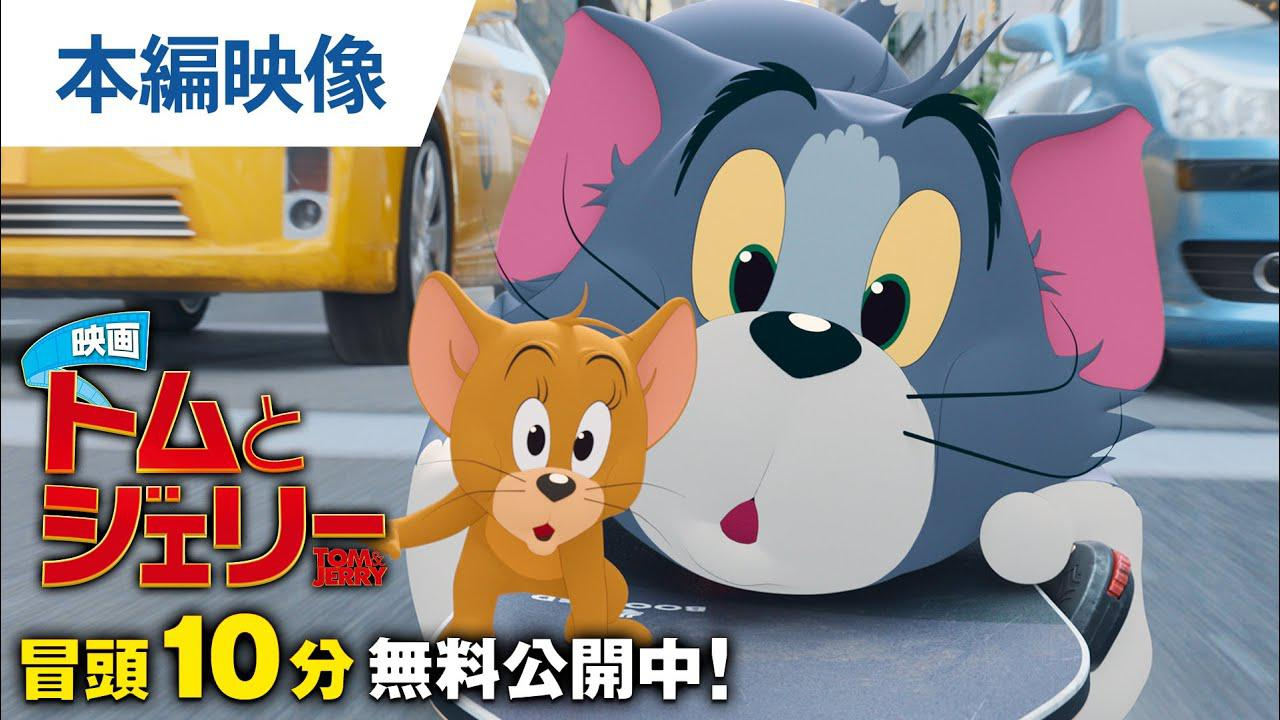 画像: 【無料冒頭10分映像】映画『トムとジェリー』5.19デジタル先行配信 / 7.21BD&DVDリリース youtu.be