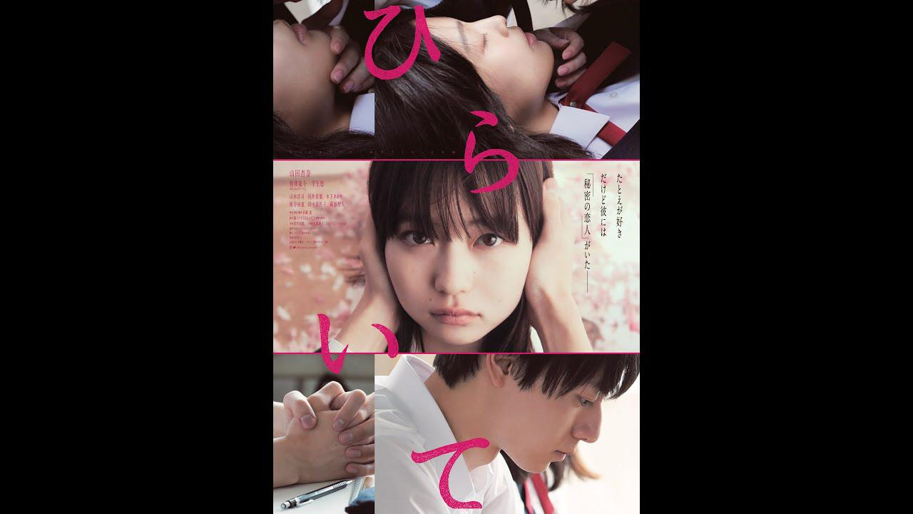 画像: 映画『ひらいて』本予告/10月22日(金)全国ロードショー youtu.be