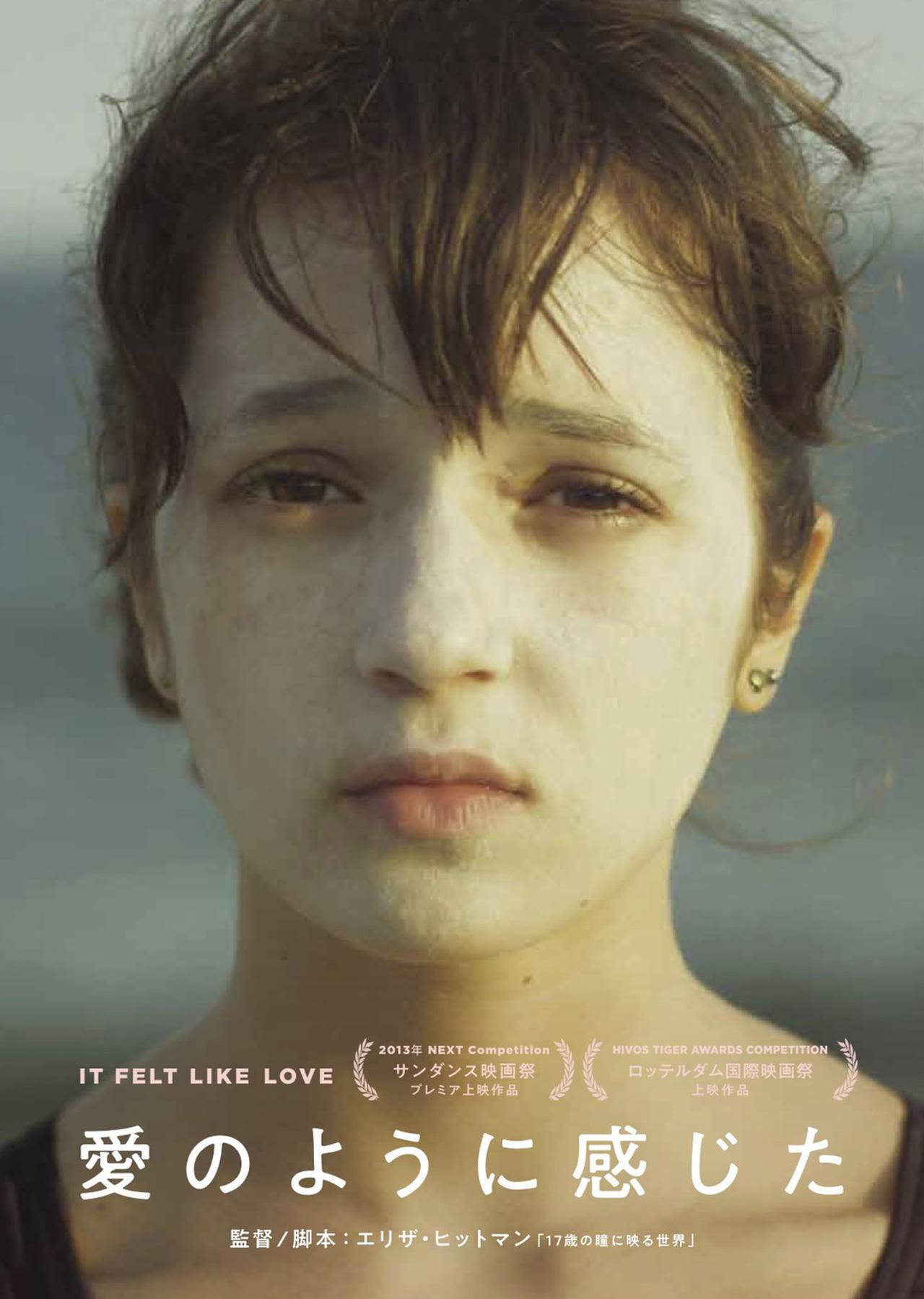 画像: 『愛のように感じた』は8月14日公開