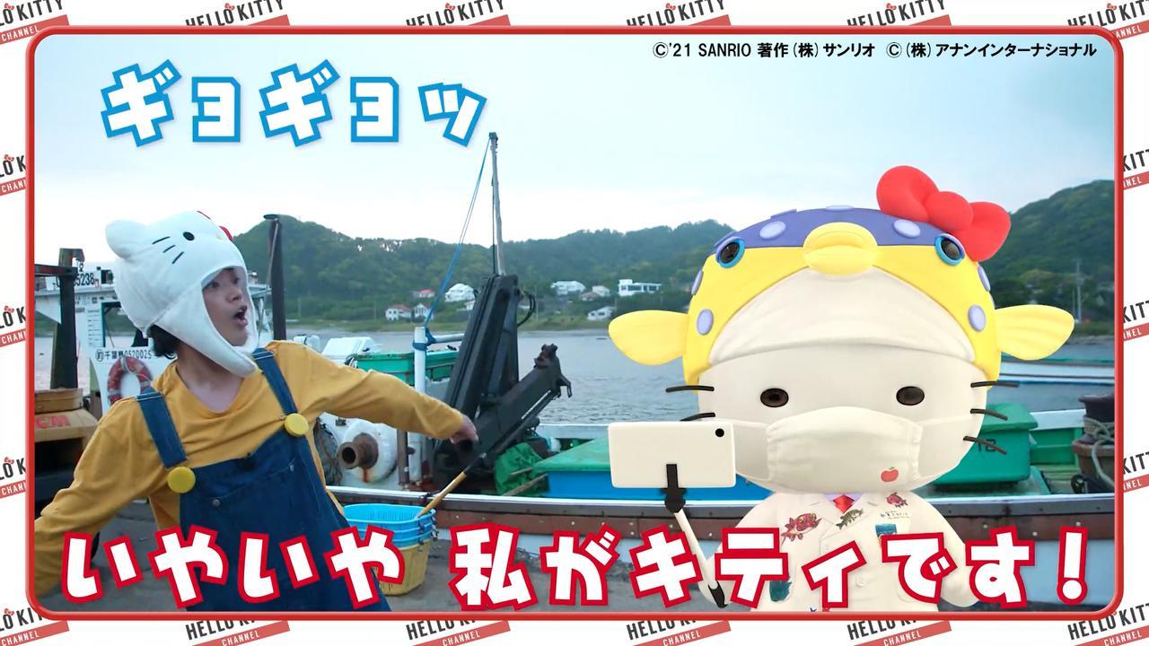 画像1: さかなクンとハローキティのコラボにギョギョギョッ!一緒に漁へレッツギョー!