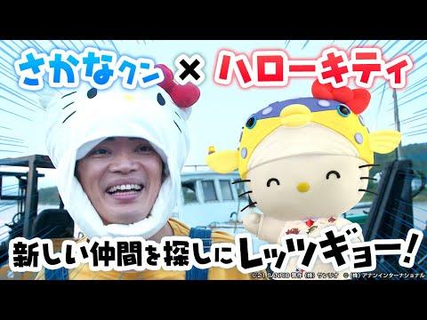 画像1: さかなクンとハローキティの夢のコラボ!いっしょに漁に出てみたよ! sanrio.site