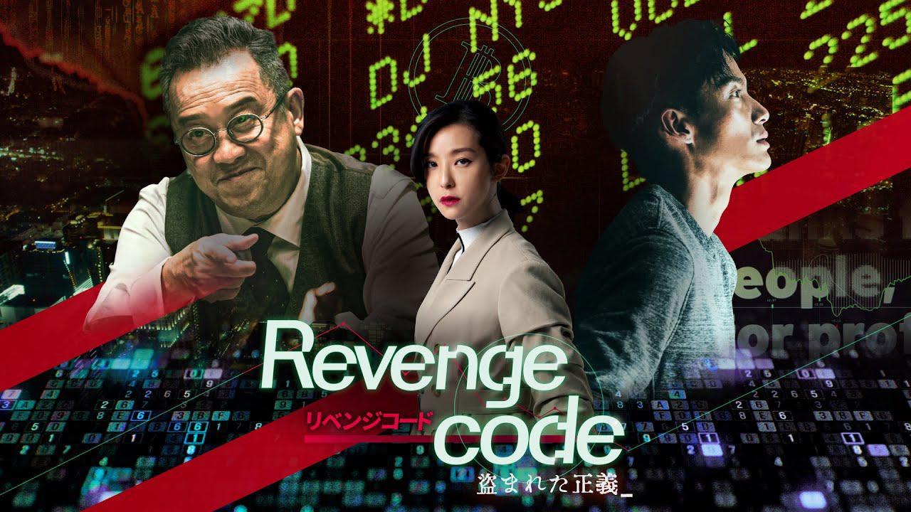 画像: 【公式予告編】『リベンジコード 盗まれた正義』2021年9月25日DVDリリース youtu.be