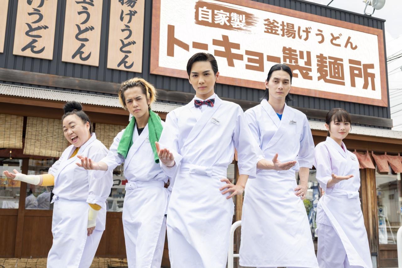 画像1: ©「トーキョー製麺所」 製作委員会・MBS