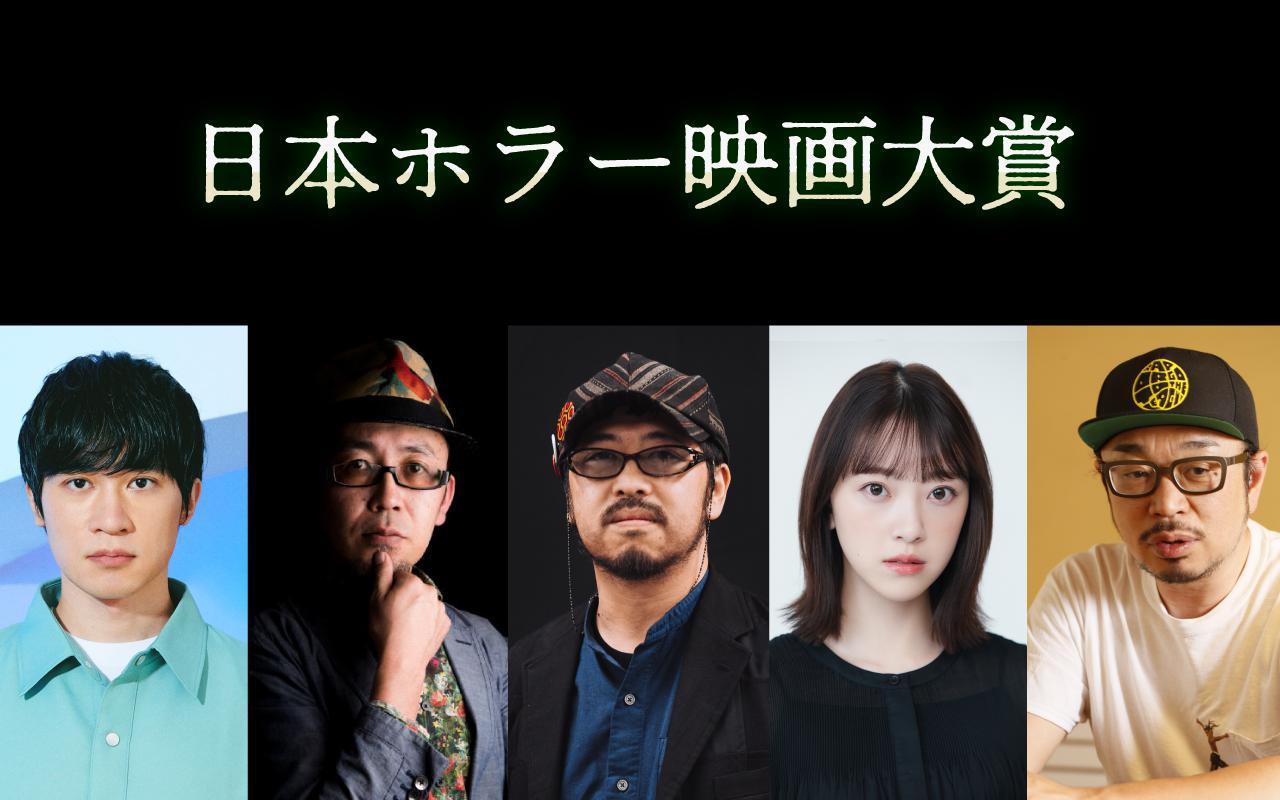 画像: ホラーに特化した一般公募のフィルムコンペティション『日本ホラー映画大賞』初開催決定
