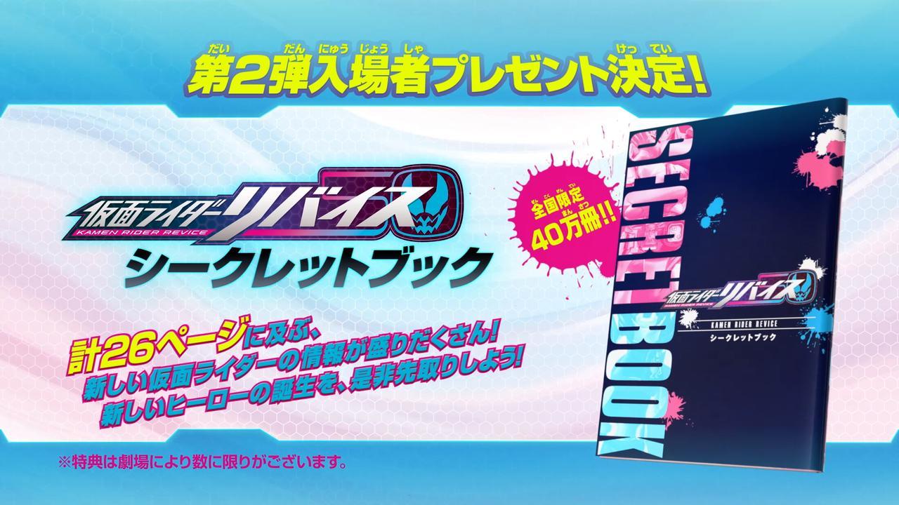 画像: 8月7日からの入場者プレゼント(第2弾 ):仮面ライダーリバイス シークレットブック