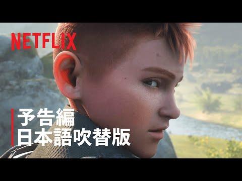 画像: 「モンスターハンター: レジェンド・オブ・ザ・ギルド』日本語吹替版予告編 - Netflix www.youtube.com