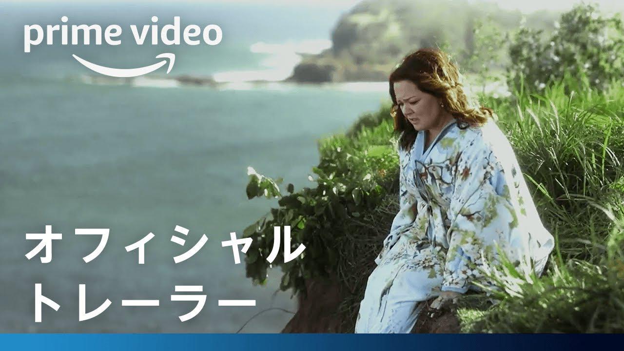 画像: ナイン・パーフェクト・ストレンジャー   オフィシャルトレーラー   Amazonプライムビデオ youtu.be