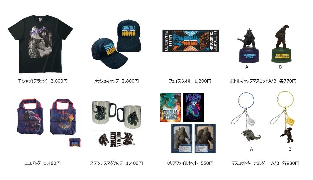 画像: 『ゴジラvsコング』劇場グッズ、7月9日よりゴジラ・ストア(Tokyo、Osaka、通販サイト)で特別販売決定 - SCREEN ONLINE(スクリーンオンライン)