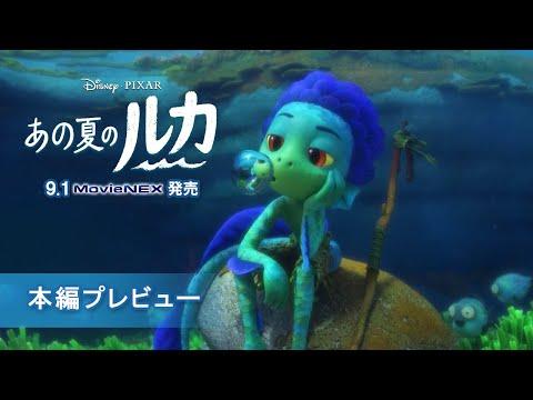 画像: 「あの夏のルカ」9/1MovieNEX発売 本編プレビュー www.youtube.com