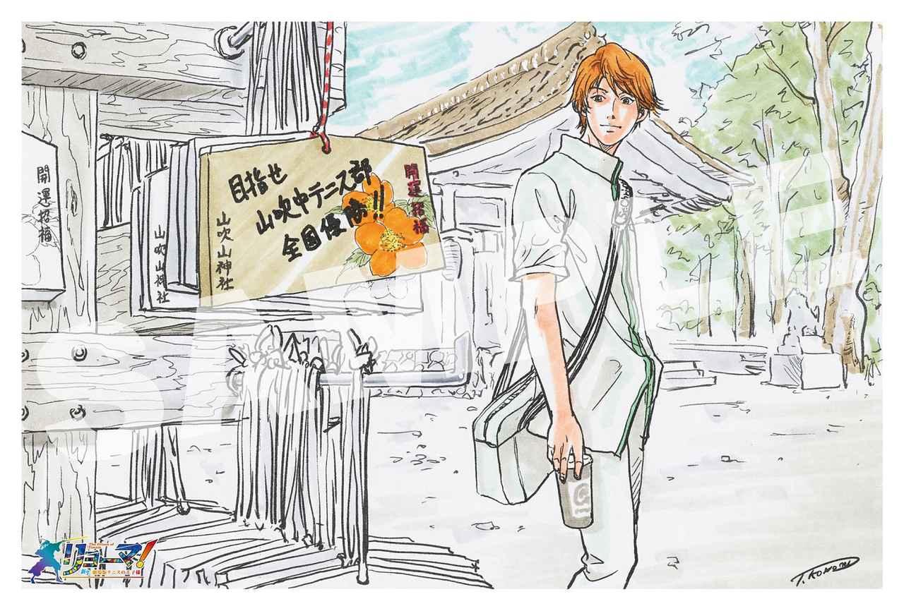 画像6: 9月3日公開『リョーマ!The Prince of Tennis 新生劇場版テニスの王子様』入場者特典に描き下ろしポストカード決定!