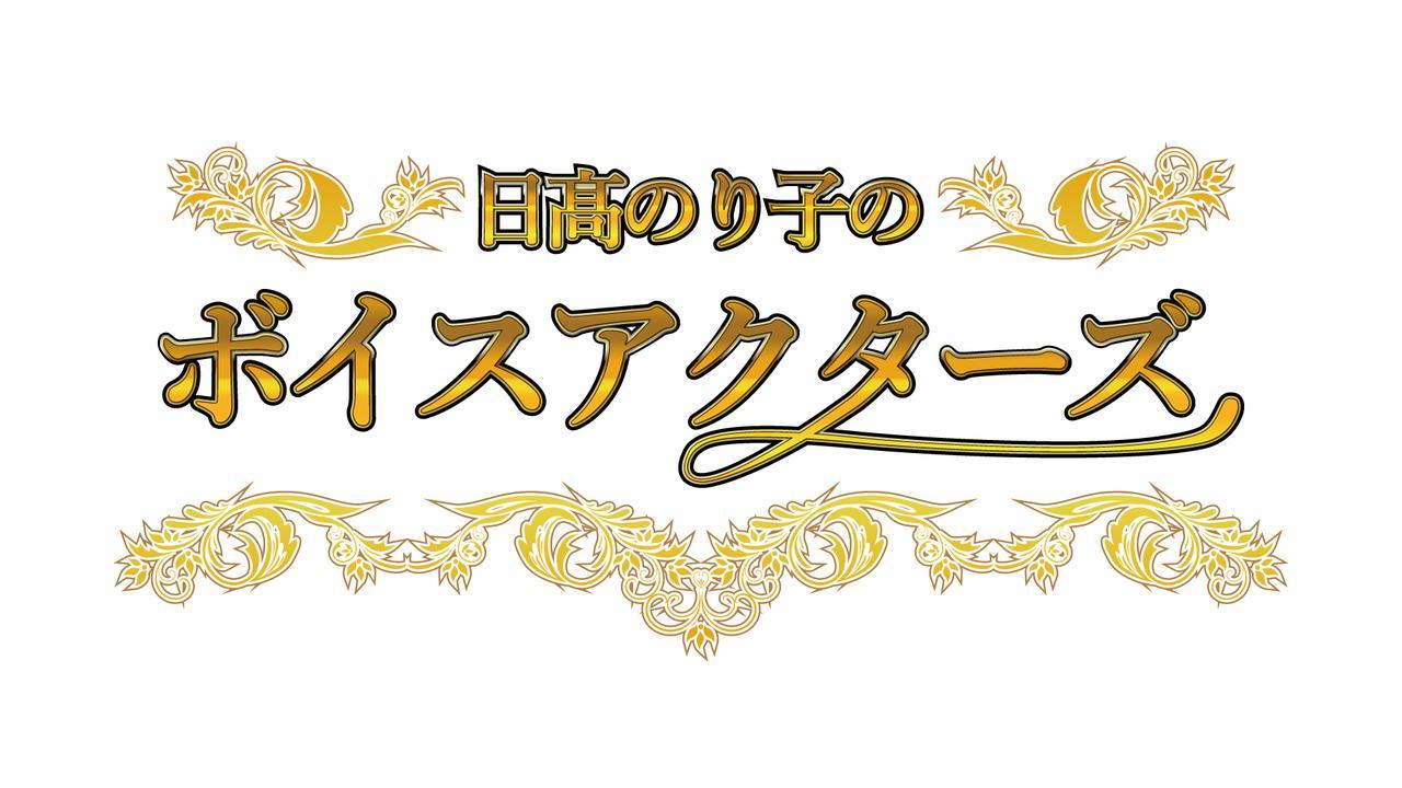 画像: 声優・日髙のり子がMCを務める東京コミコンチャンネル新番組開始!