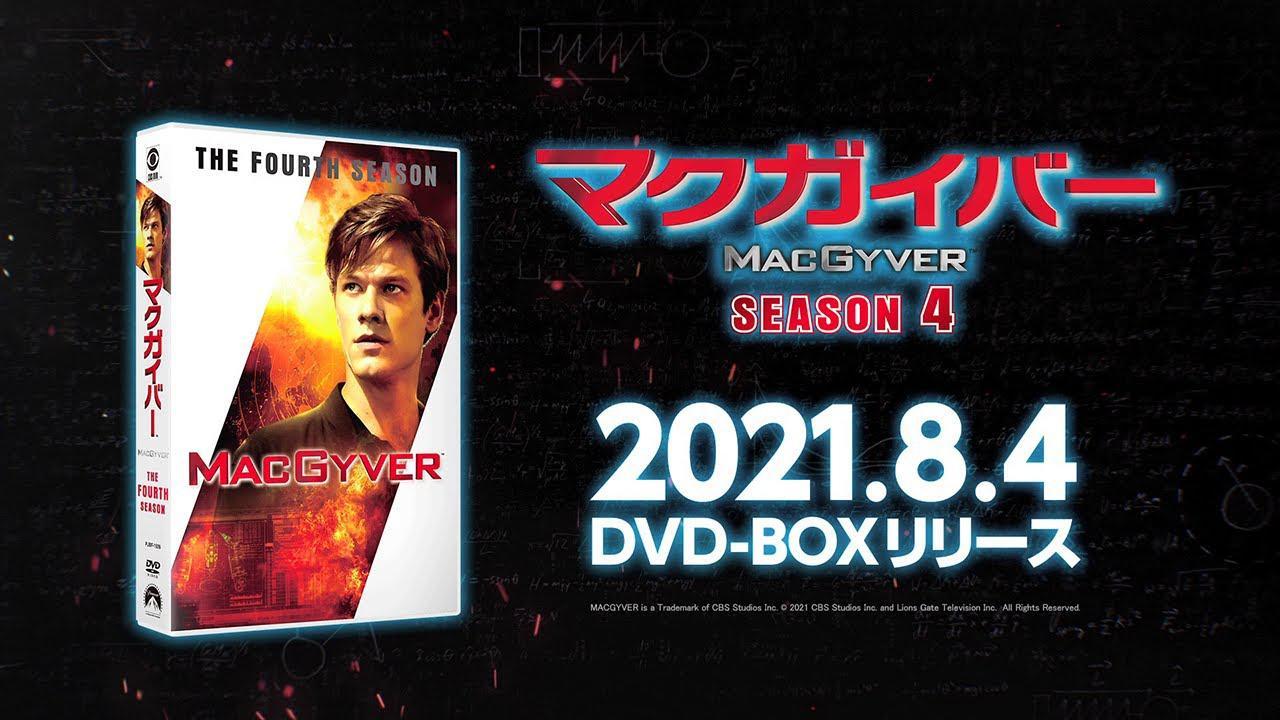 画像: 「マクガイバー シーズン4」2021年8月4日(水)DVDリリース! www.youtube.com