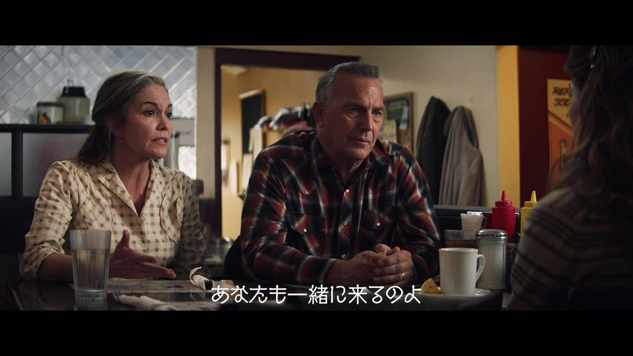 画像: ダイアン・レイン&ケヴィン・コスナー『すべてが変わった日』本予告 www.youtube.com