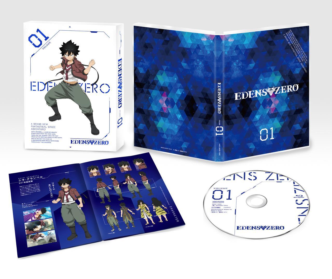 画像1: 『EDENS ZERO(エデンズゼロ)』パッケージ第1巻 8月4日(水)より発売中