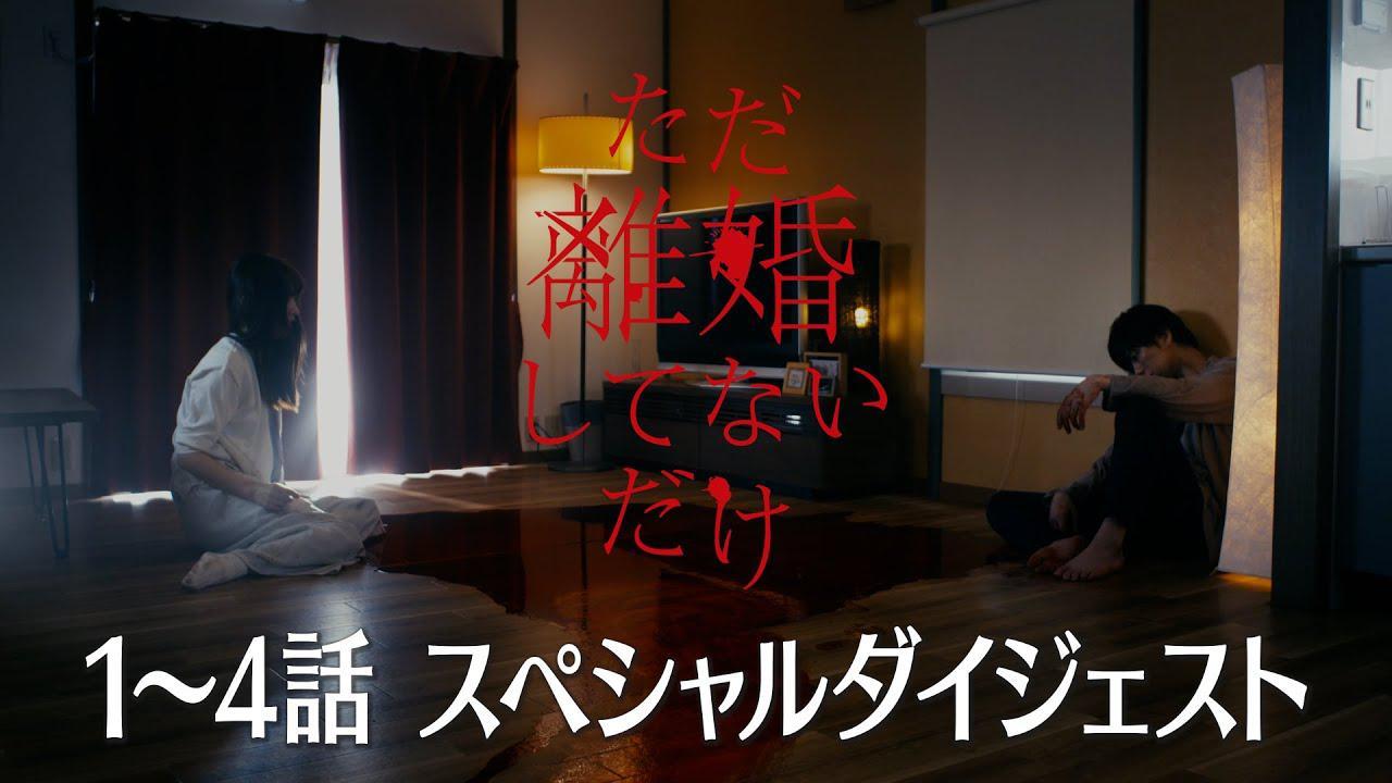 画像: ドラマホリック!ただ離婚してないだけ | 1~4話ダイジェスト | 主演 北山宏光 | テレビ東京 www.youtube.com