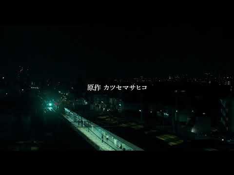画像: 映画『明け方の若者たち』特報映像(2021年12月公開) youtu.be