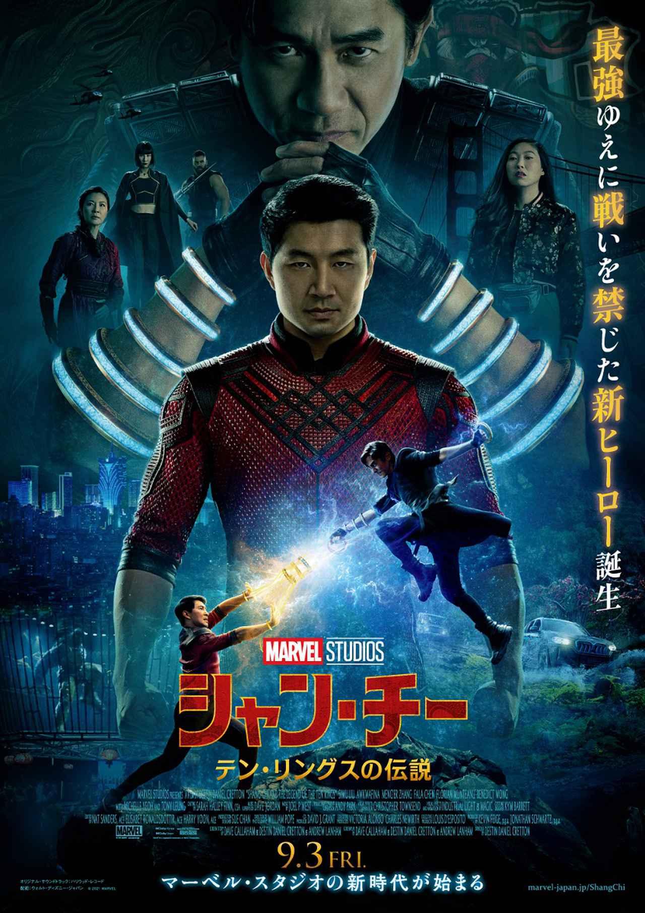 """画像: """"新ヒーロー""""シャン・チーをケヴィン・ファイギ&キャストが語る特別映像"""