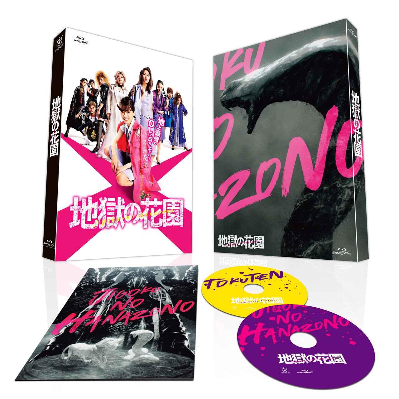 画像: 豪華版Blu-ray