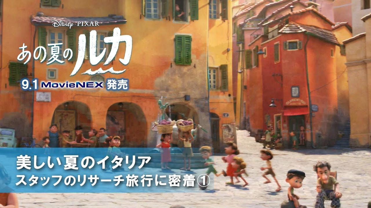 画像: 「あの夏のルカ」 美しい夏のイタリア スタッフのリサーチ旅行に密着① www.youtube.com