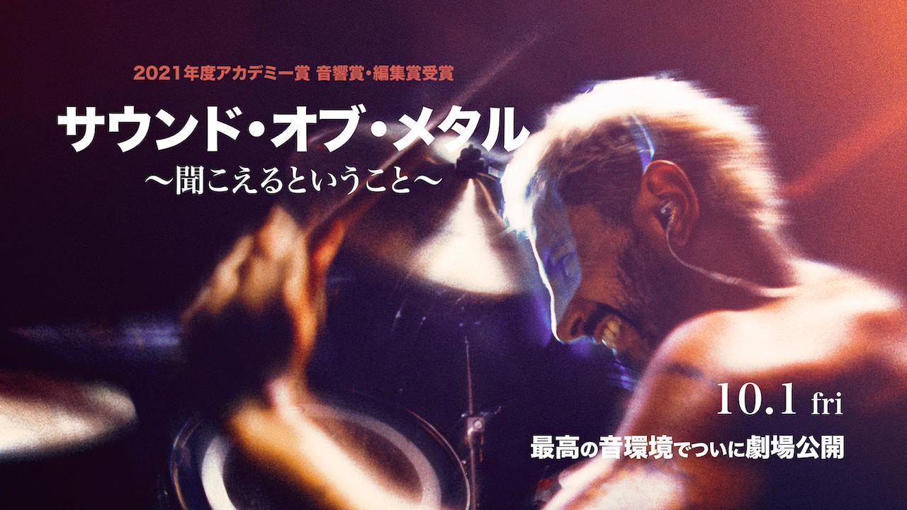 画像2: 『サウンド・オブ・メタル ~聞こえるということ~』10/1より待望の劇場公開決定