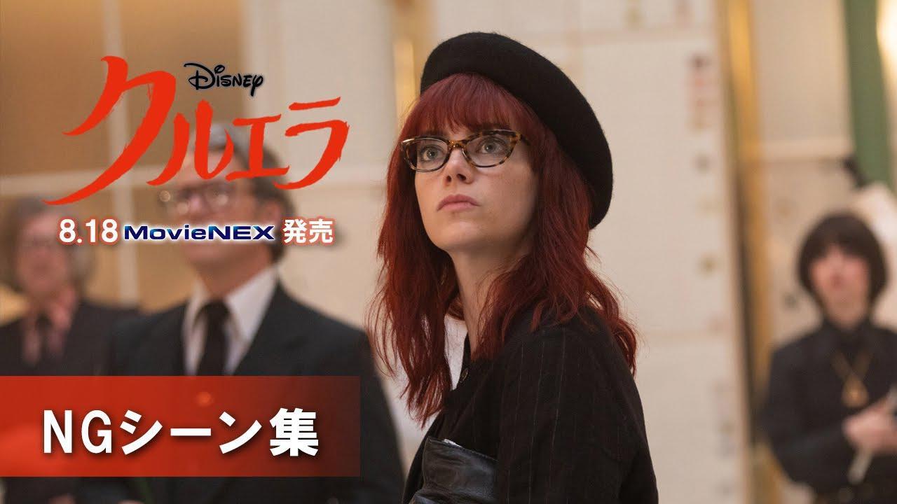 画像: 「クルエラ」8/18 MovieNEX 発売 NGシーン集 www.youtube.com