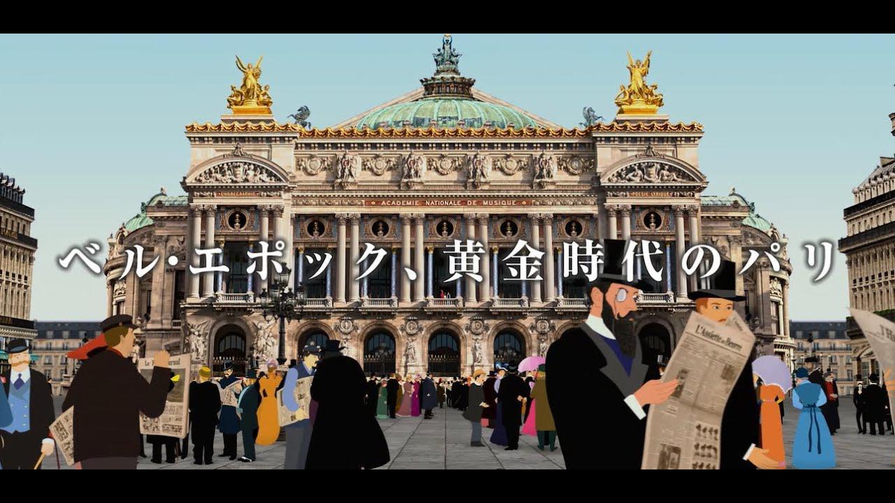 画像: ディリリとパリの時間旅行 www.youtube.com