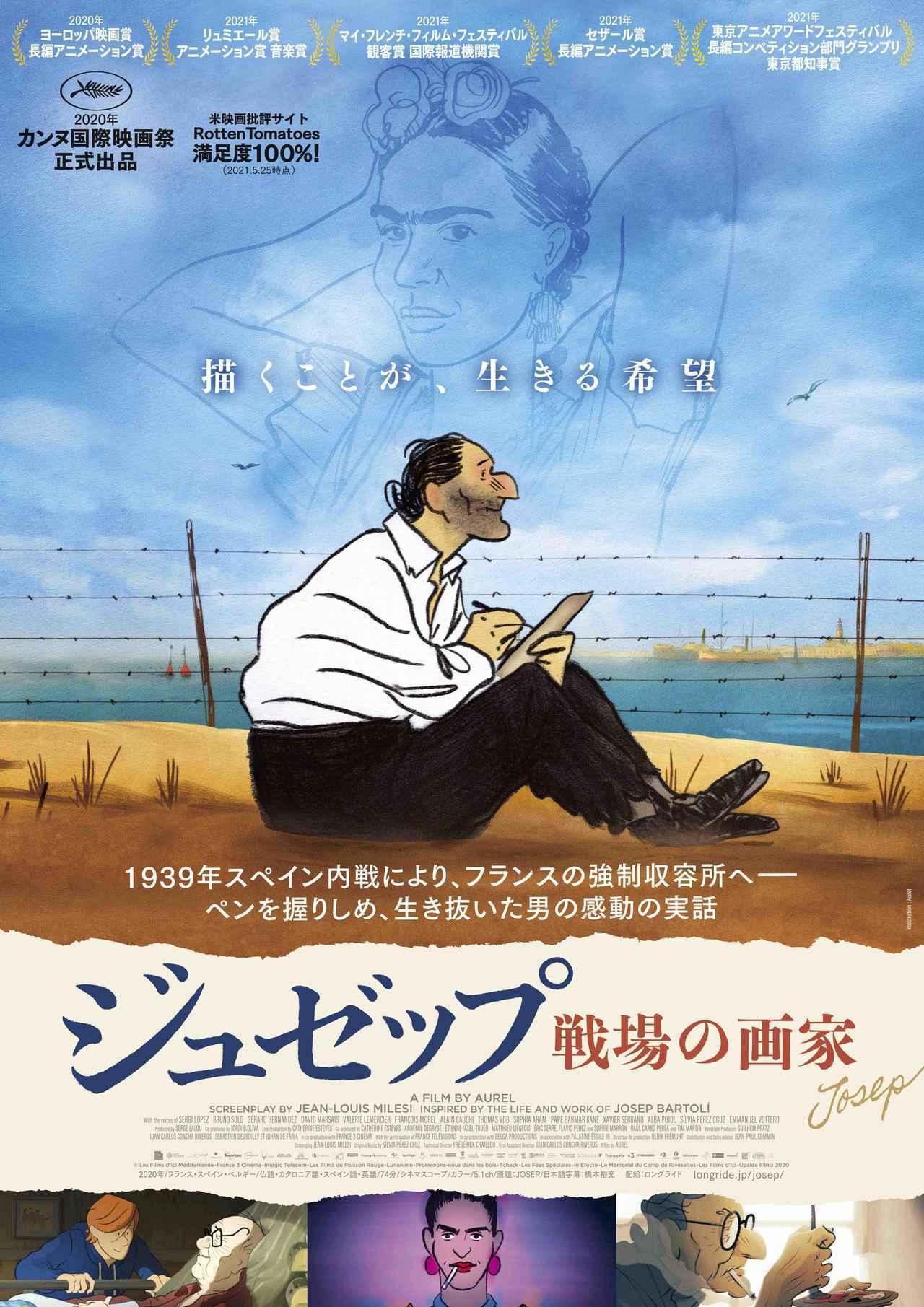 画像: 世界が日本が絶賛したフランス発の傑作アニメーション映画4選