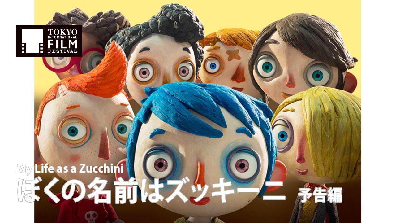 画像: 『ぼくの名前はズッキーニ』 予告編|My Life as a Zucchini - Trailer www.youtube.com