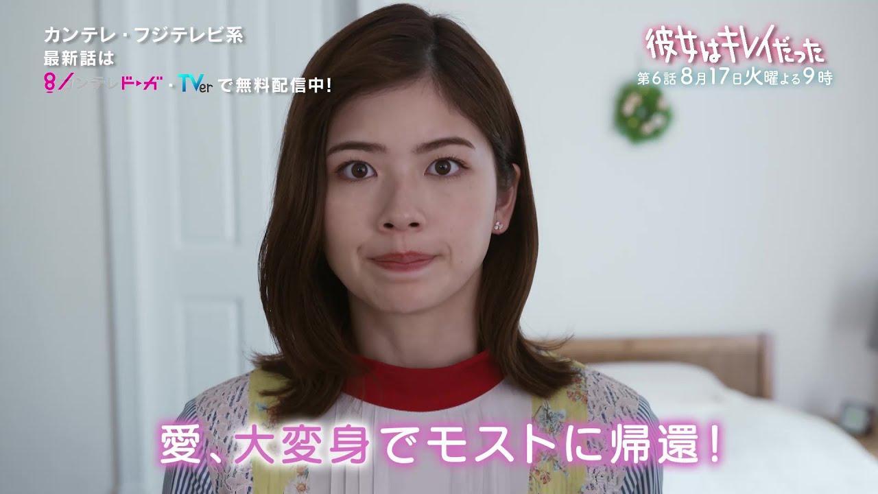 画像: 中島健人&小芝風花『彼女はキレイだった』第6話PR【60秒】 youtu.be