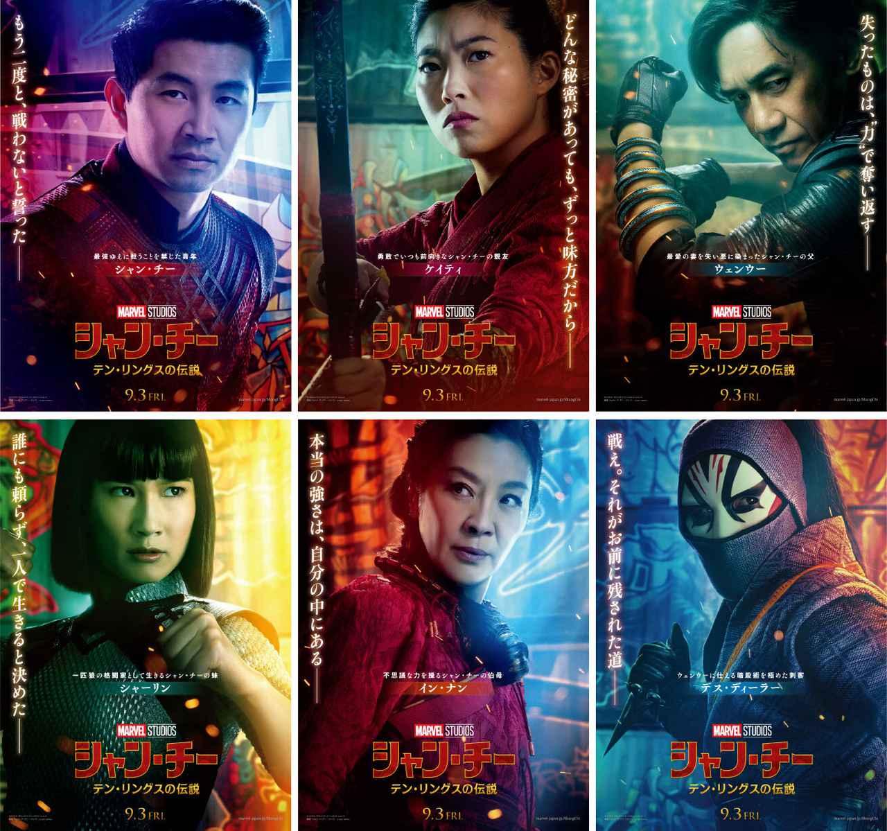 画像: 各キャラクターの決意が表現されたポスター