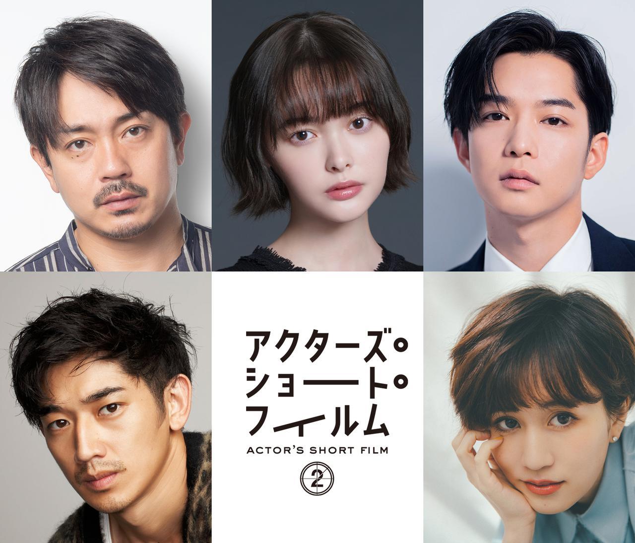 画像: 5人の人気俳優がショートフィルムの監督に挑戦!