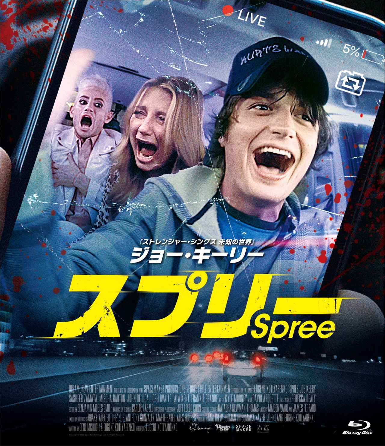 画像: 『スプリー』は本日9月3日よりBlu-ray&DVDリリース!